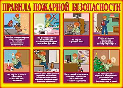 инструкция по пожарной безопасности на предприятии рб - фото 7